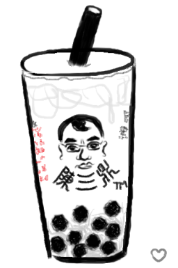 Chen Shan Ding ((陳三鼎) Bubble Tea, Taiwan