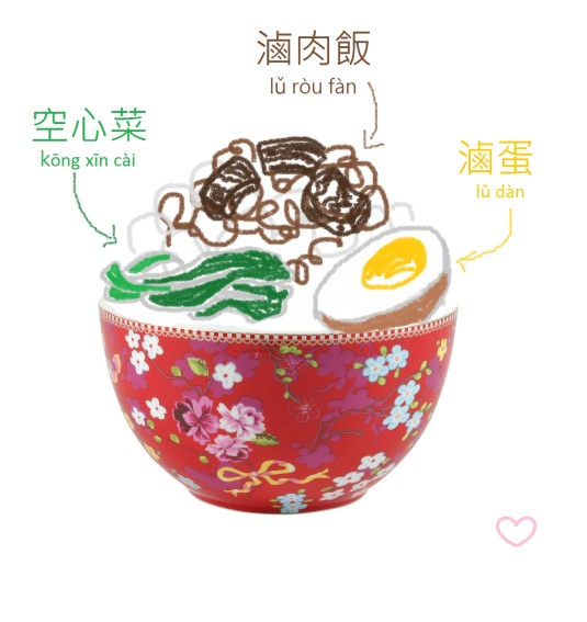 lou rou fan, 滷肉飯 taiwan