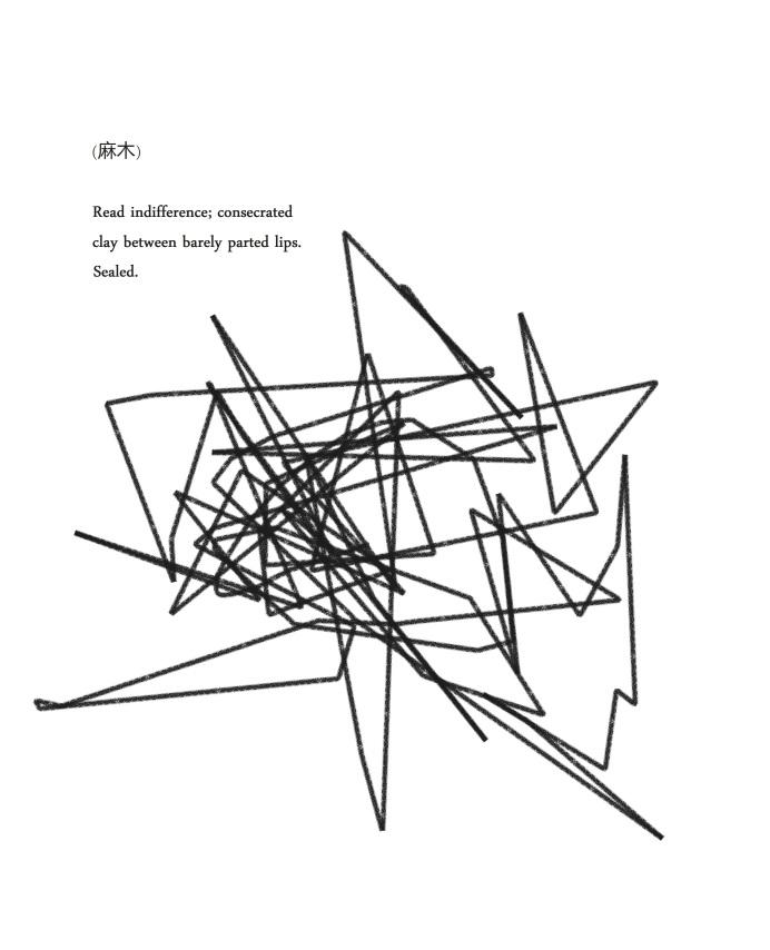 (麻木) Poem
